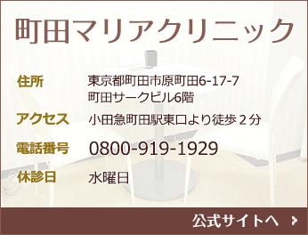 マリアクリニック町田院公式サイト
