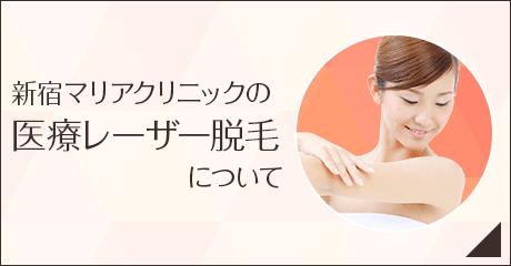 新宿マリアの医療脱毛体験談