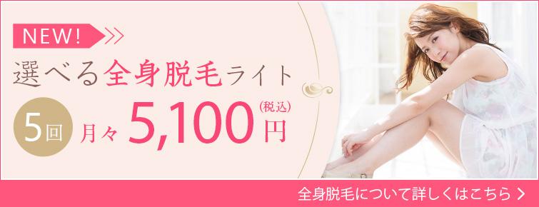 全身脱毛ライト月々5100円 新登場!全身脱毛について詳しくはこちら