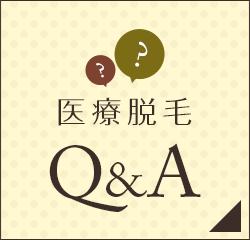 医療脱毛Q&A