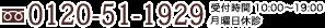 電話番号:0120-51-1929