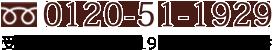 電話番号:0120-851-929