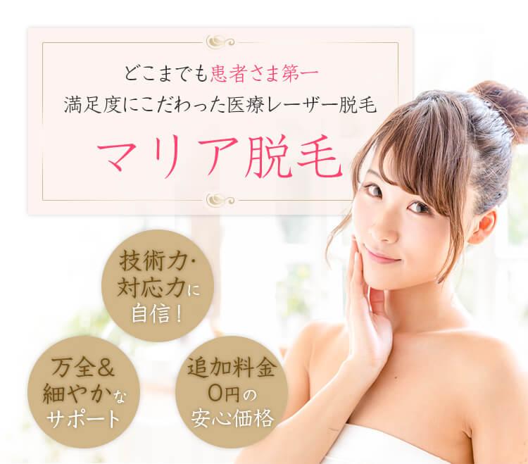 東京で安心の医療レーザー脱毛なら新宿マリアクリニック