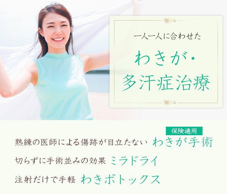 東京・新宿で保険適用のわきが手術・多汗症治療なら新宿マリアクリニック