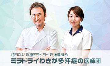 新宿マリアクリニックの金丸院長は「ミラドライわきが多汗症の医師団」の代表