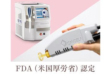 FDA(米国厚労省)認定