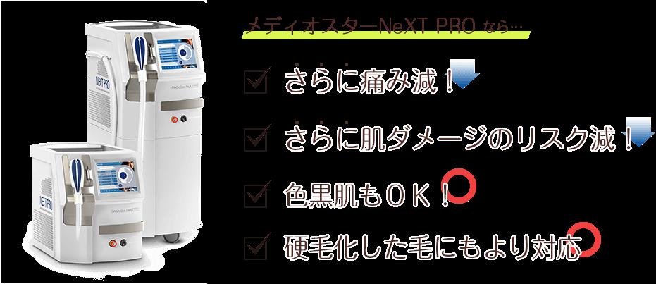 メディオスターNeXT PROなら