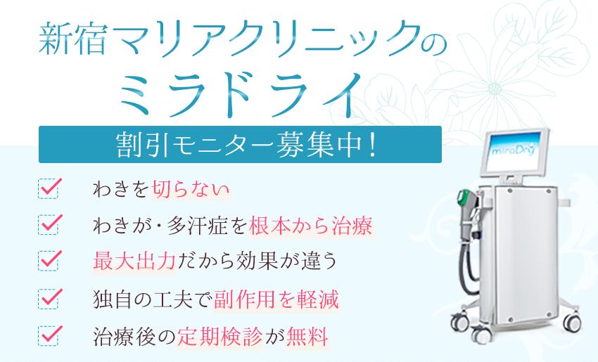 東京・新宿でミラドライ(わきが・多汗症治療)なら新宿マリアクリニック