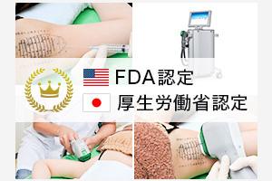 ミラドライは、わき汗治療の効果が厚生労働省・FDAに認められています。