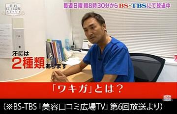 「わきが博士」としてメディアでも活躍する新宿マリアクリニック院長