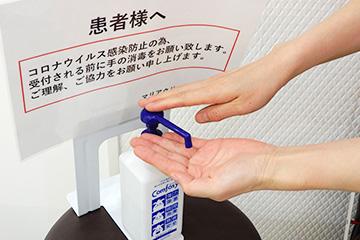 新宿マリアクリニックの入口には消毒用アルコールを設置しております