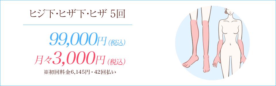 ヒジ下・ヒザ下・ヒザ 5回