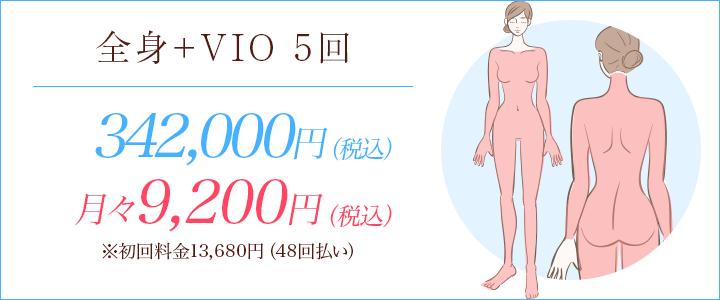全身+VIO 5回