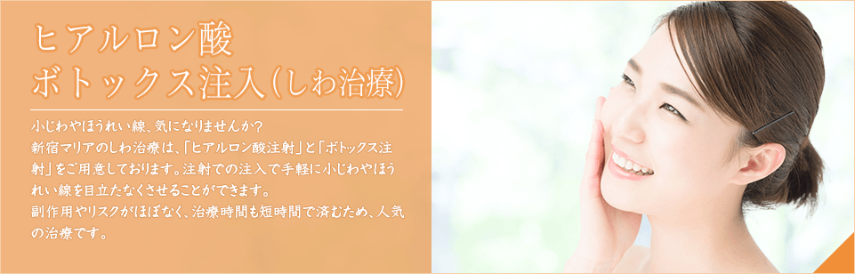ヒアルロン酸・ボトックス注入(しわ治療)