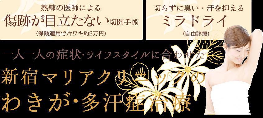 東京・新宿でわきが・多汗症治療なら新宿マリアクリニック
