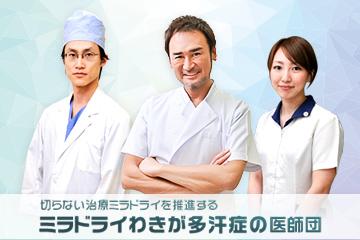 新宿マリアクリニックは、わきが治療に取り組む全国の医師と連携しています。